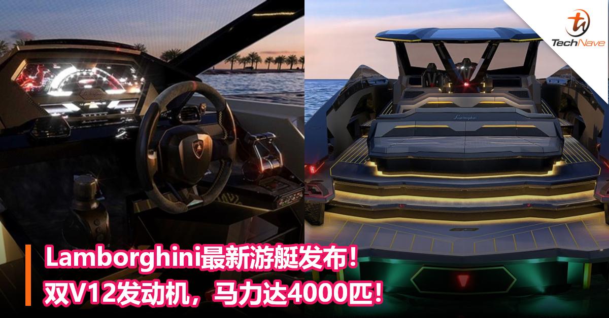 Lamborghini最新游艇发布!双V12发动机,马力达4000匹!