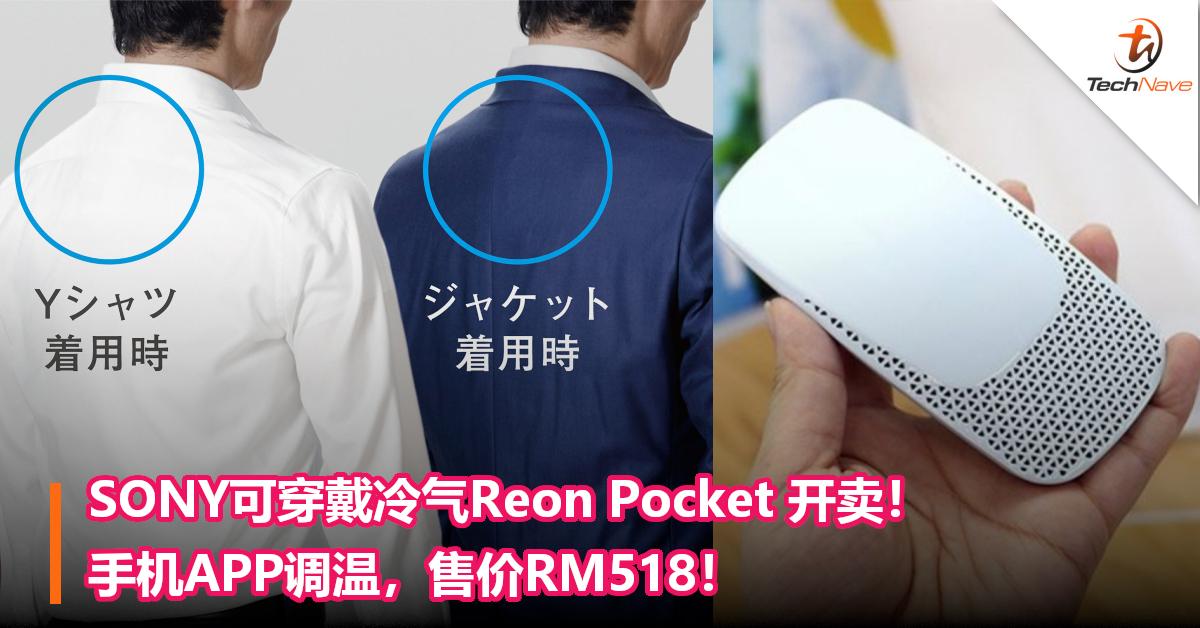 SONY可穿戴冷气Reon Pocket 开卖!手机APP调温,售价RM518!