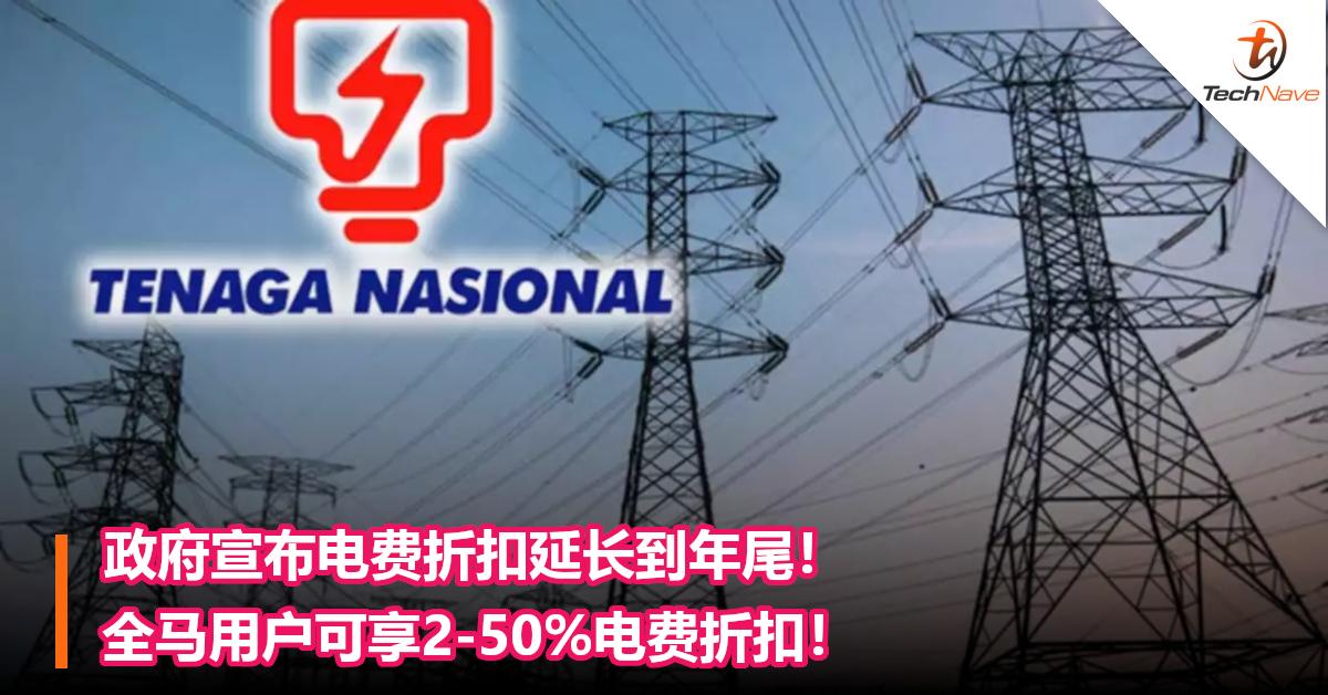 政府宣布电费折扣延长到年尾!全马用户可享2-50%电费折扣!