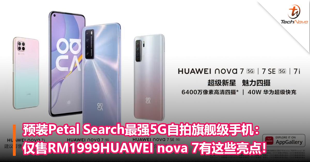 预装Petal Search最强5G自拍旗舰级手机:仅售RM1999HUAWEI nova 7有这些亮点!