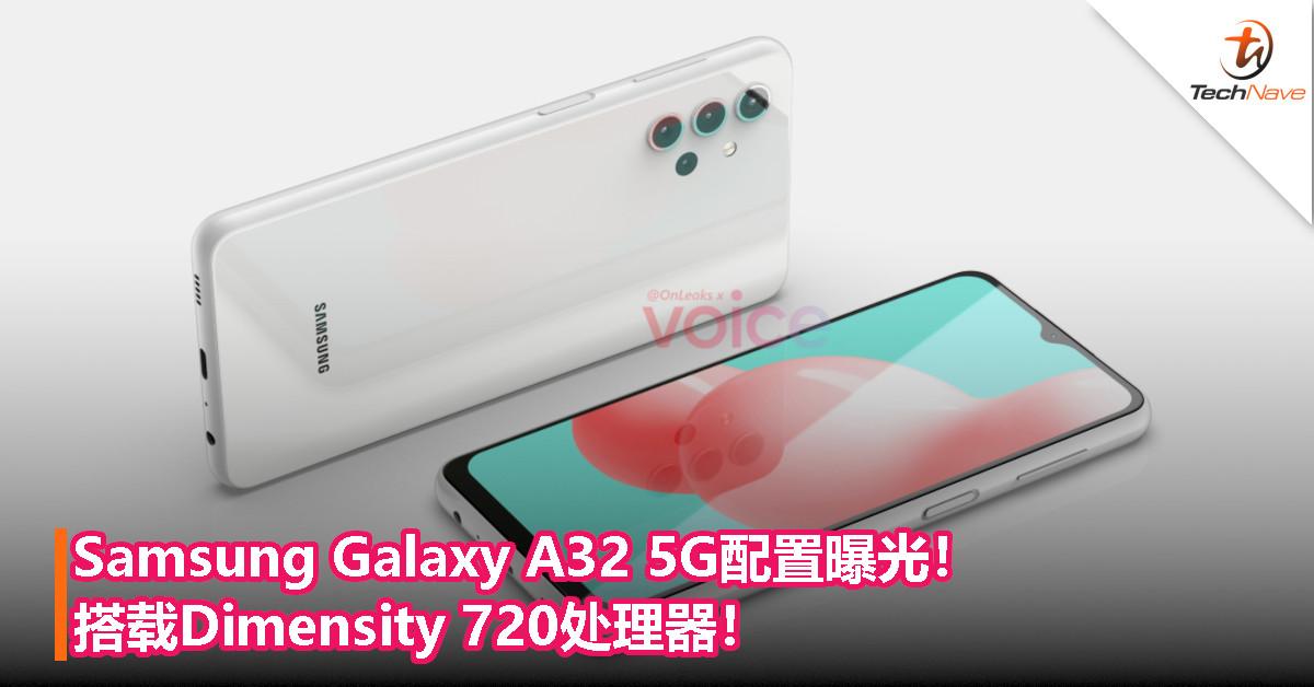 Samsung Galaxy A32 5G配置曝光!搭载Dimensity 720处理器!