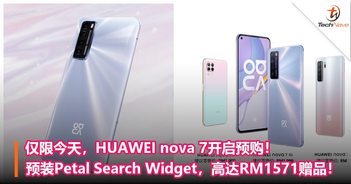仅限今天,HUAWEI nova 7开启预购!预装Petal Search Widget,高达RM1571赠品!