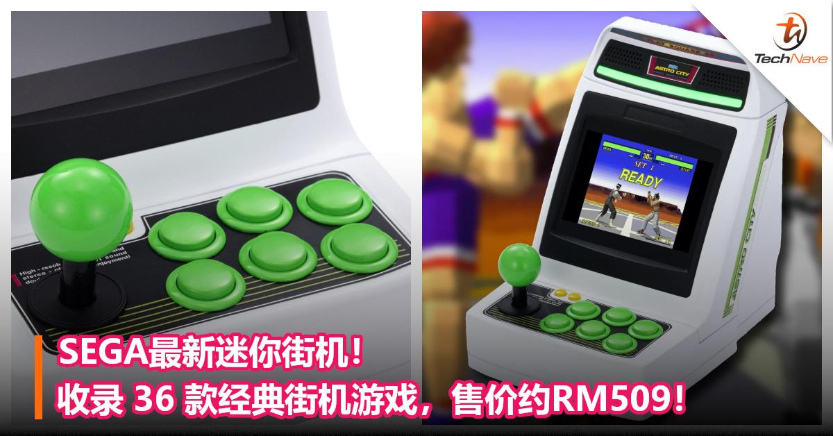 SEGA最新迷你街机!收录 36 款经典街机游戏,售价约RM509!