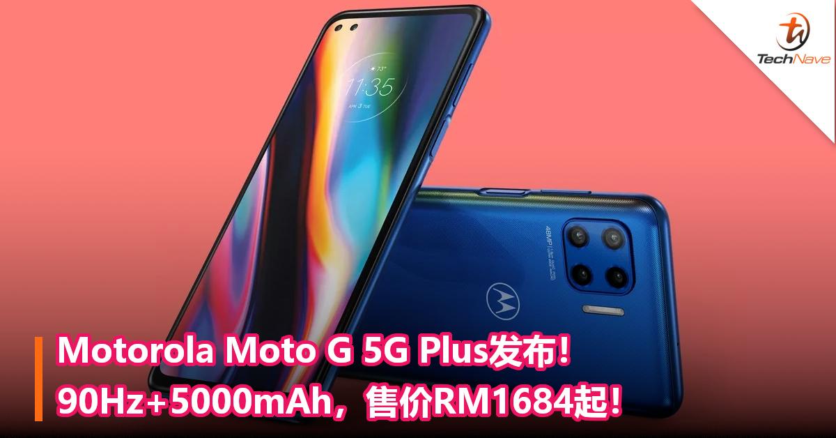 Motorola Moto G 5G Plus发布!90Hz+5000mAh,售价RM1684起!