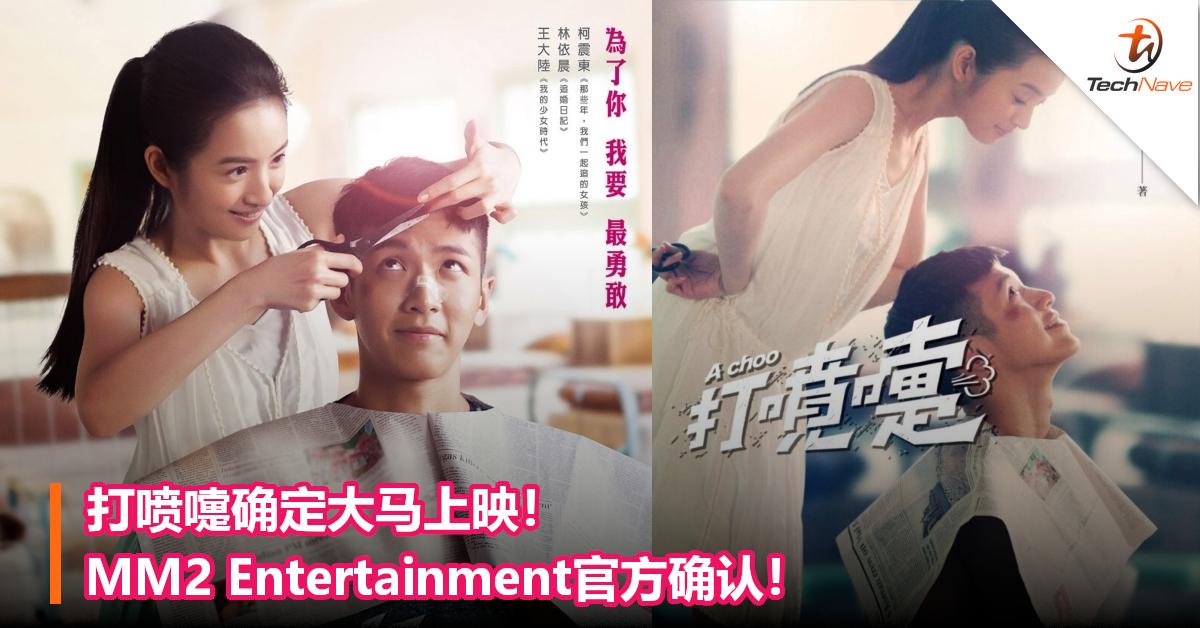 打喷嚏确定大马上映!MM2 Entertainment官方确认!