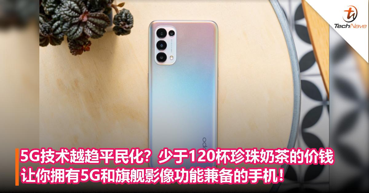 5G技术越趋平民化?少于120杯珍珠奶茶的价钱,让你拥有5G和旗舰影像功能兼备的手机!