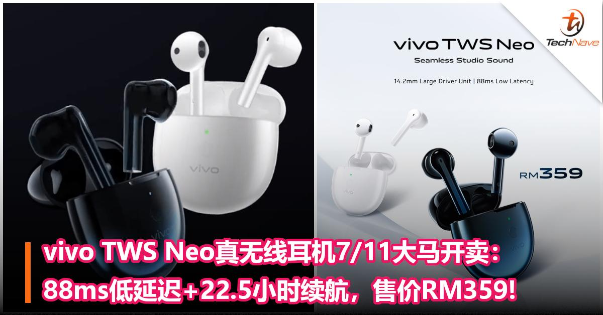 vivo TWS Neo真无线耳机7/11大马开卖:88ms低延迟+22.5小时续航,售价RM359!