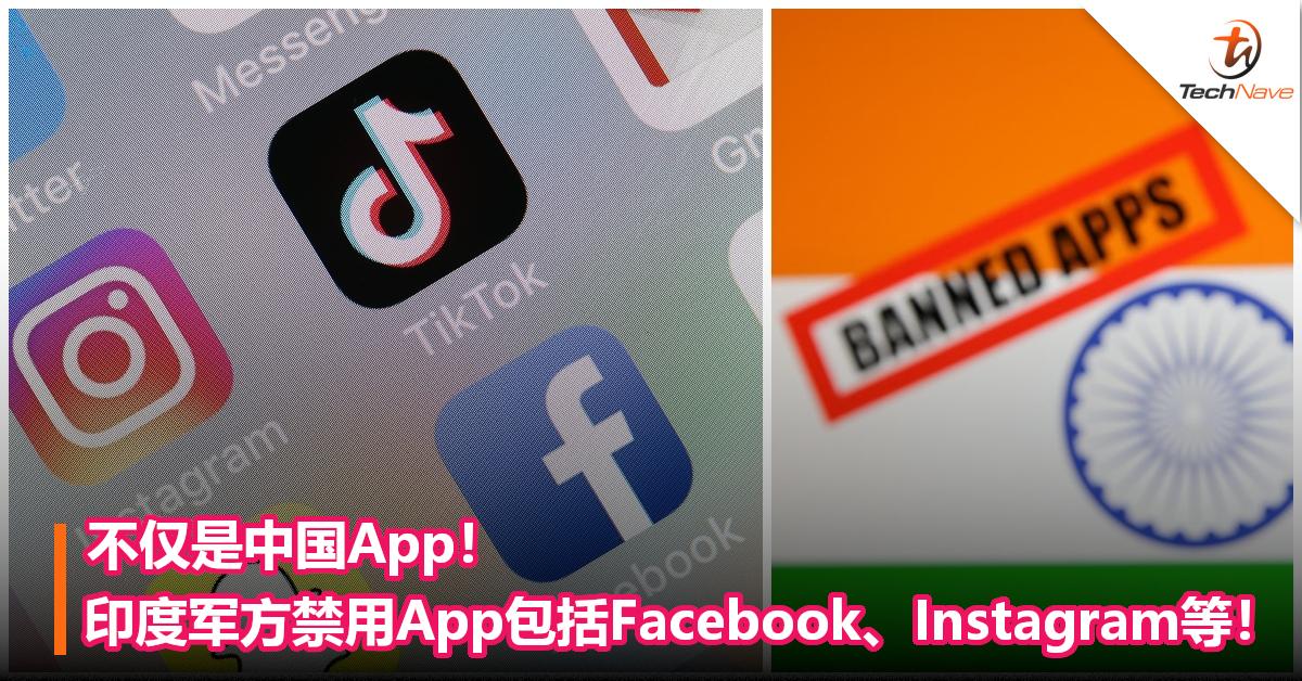 不仅是中国App!印度军方禁用App包括Facebook、Instagram等!