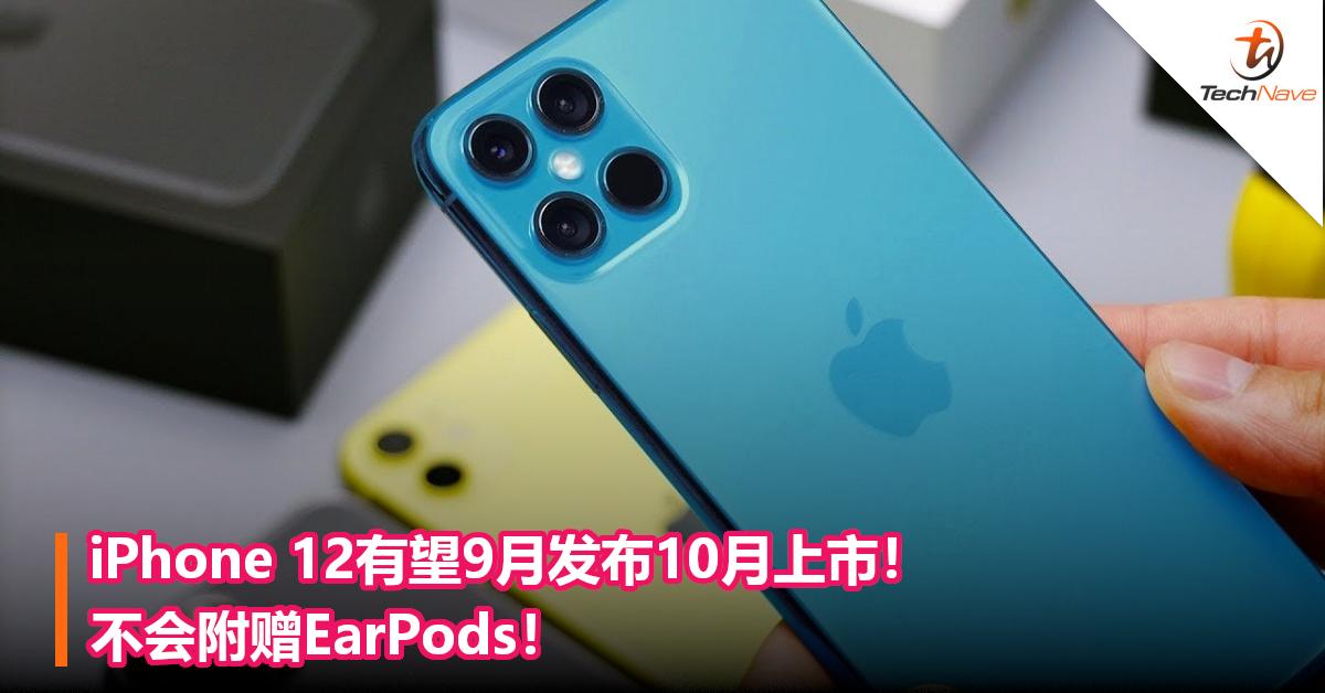 iPhone 12有望9月发布10月上市!不会附赠EarPods!