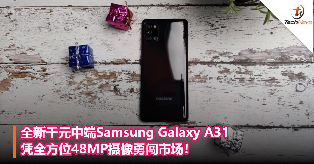 全新千元中端Samsung Galaxy A31,凭全方位48MP摄像勇闯市场!