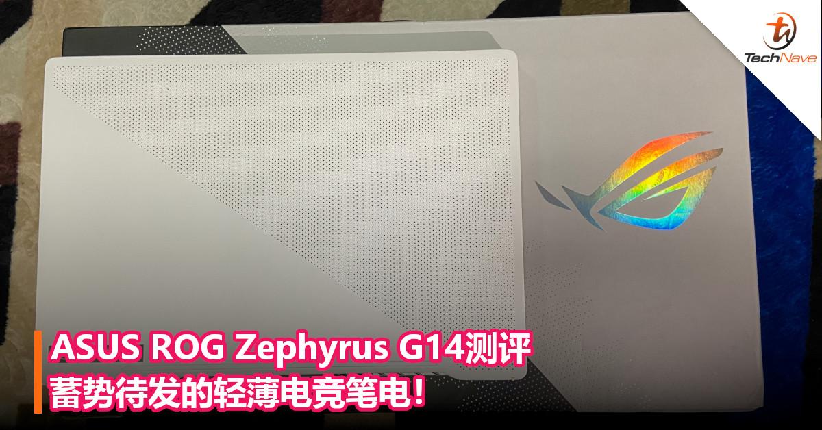 ASUS ROG Zephyrus G14测评 – 蓄势待发的轻薄电竞笔电!