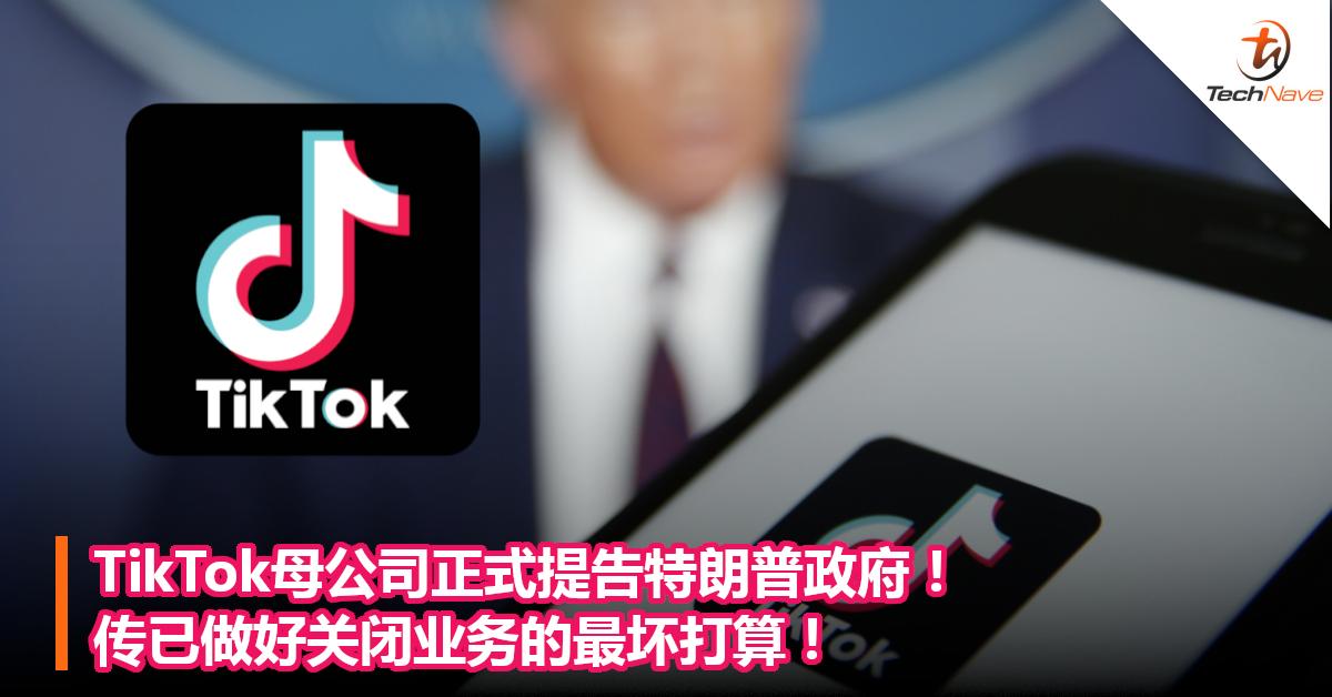 TikTok母公司正式提告特朗普政府!传已做好关闭业务的最坏打算!