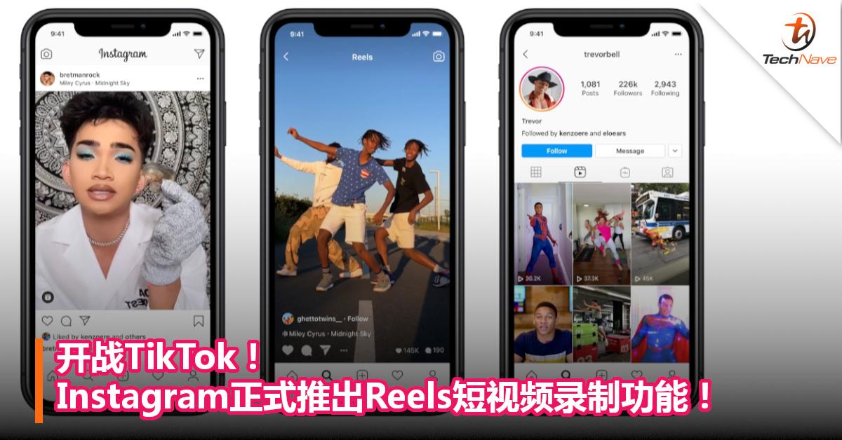 开战TikTok!Instagram正式推出Reels短视频录制功能!