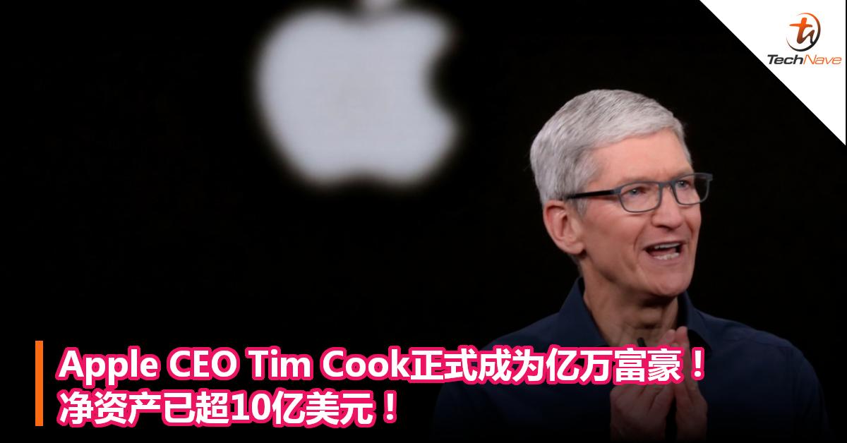 Apple CEO Tim Cook正式成为亿万富豪!净资产已超10亿美元!