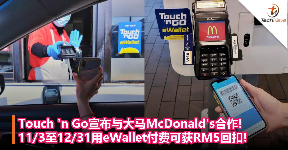 Touch 'n Go与大马McDonald's合作!11/3至12/31用eWallet付费可获RM5回扣!