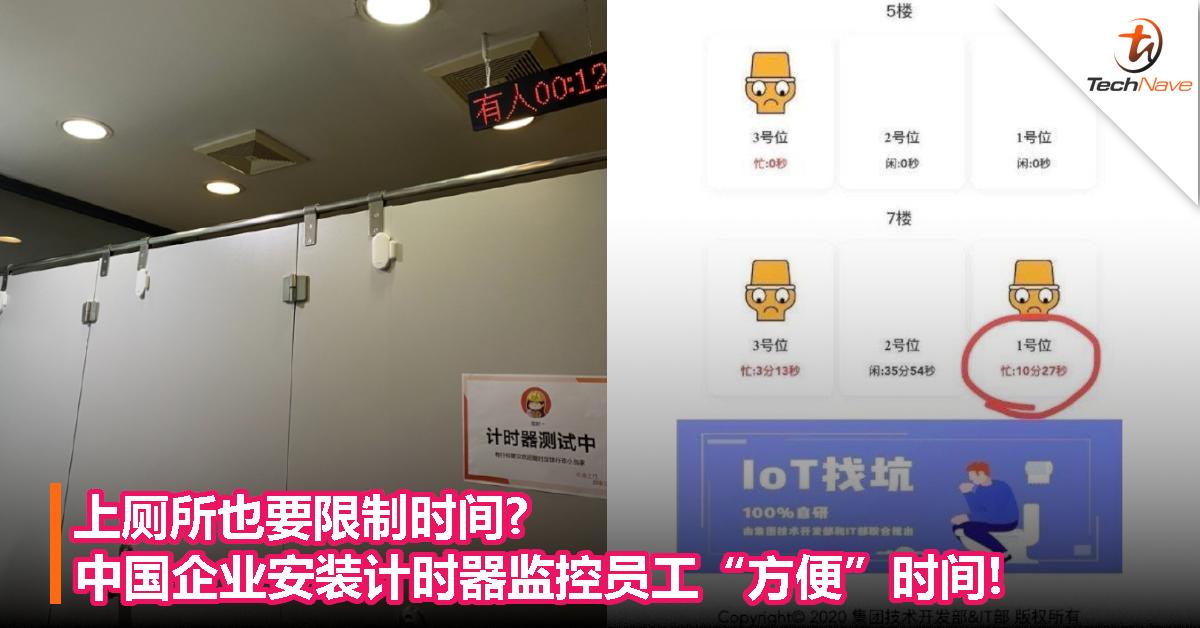 """上厕所也要限制时间?中国企业安装计时器监控员工""""方便""""时间!"""
