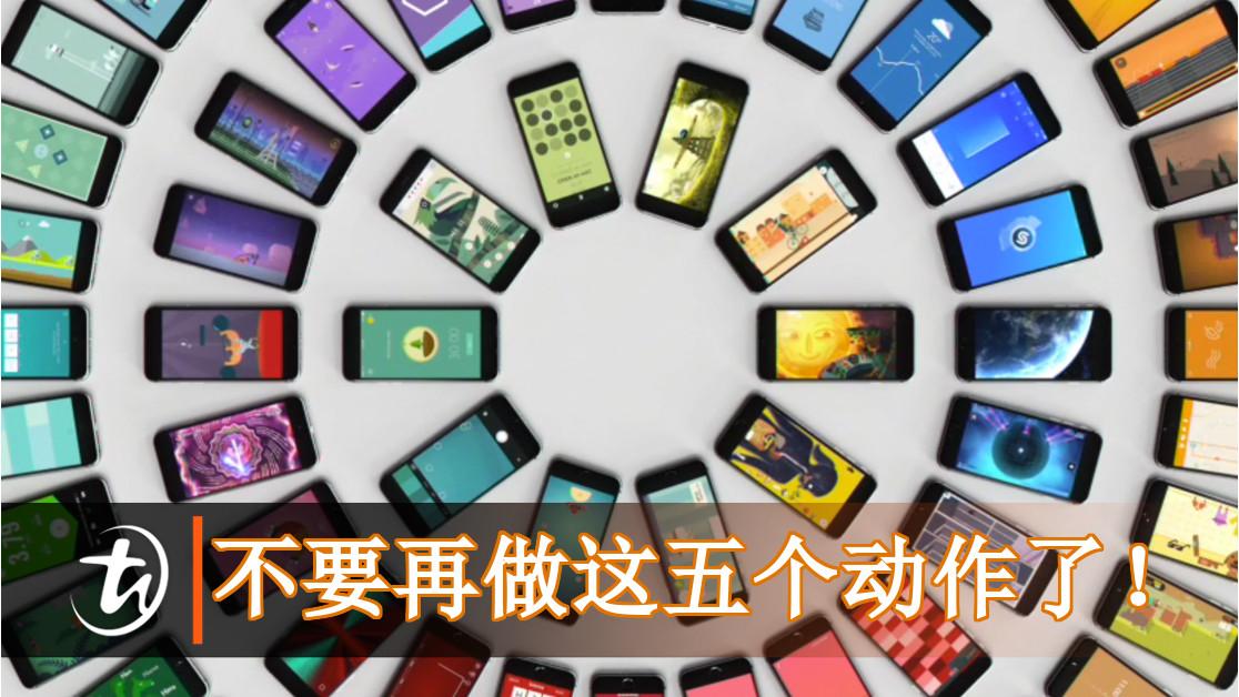 不要再做了!手机制造商应该停止的五项举动