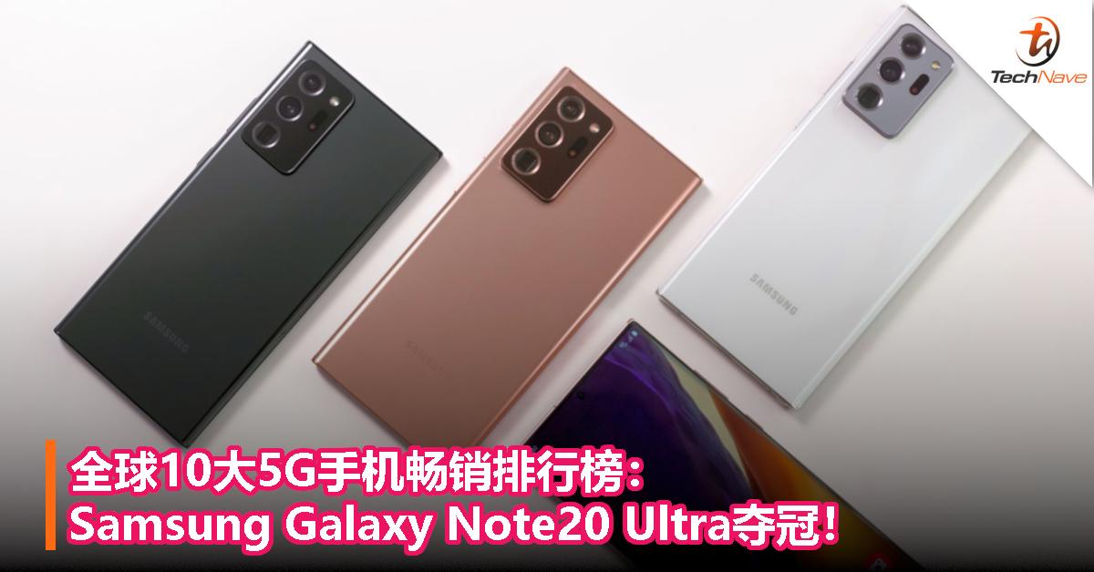全球10大5G手机畅销排行榜:Samsung Galaxy Note20 Ultra夺冠!