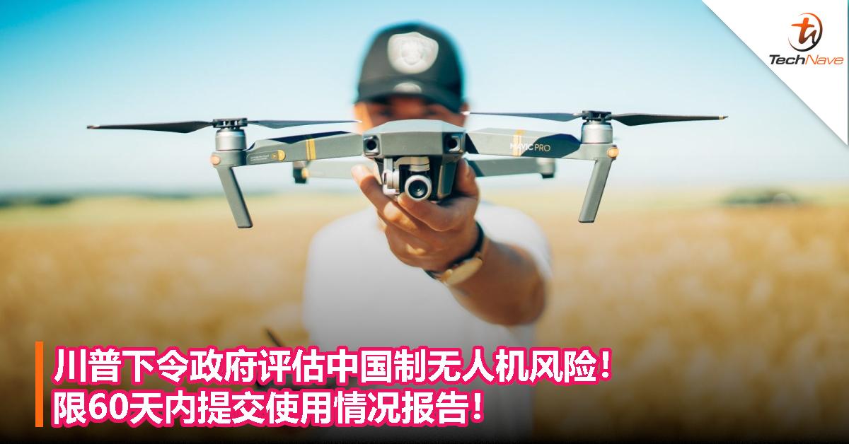 川普下令政府评估中国制无人机风险!限60天内提交使用情况报告!
