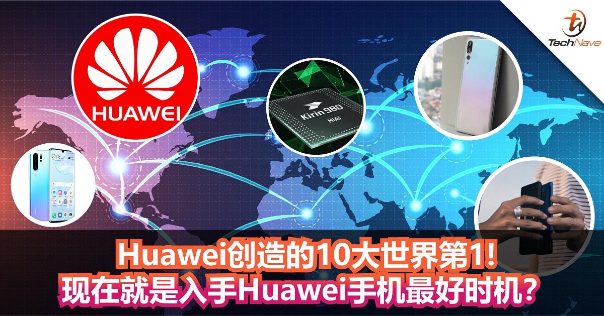 Huawei创造的10大世界第1!究竟有哪10个?1+1保家+优惠价格,现在就是入手Huawei手机最好时机?