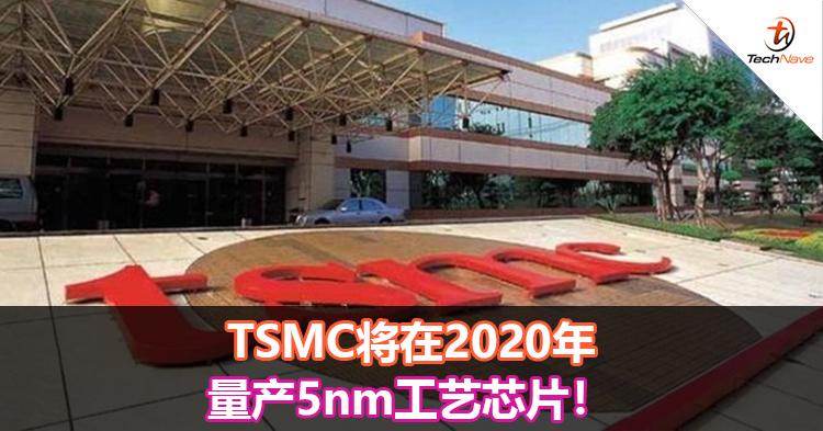 TSMC将在2020年量产5nm工艺芯片!