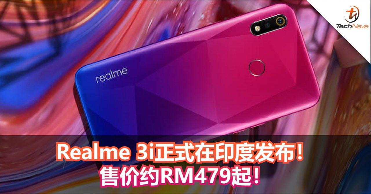 Realme 3i正式发布!4230mAh+水滴屏!售价约RM479!
