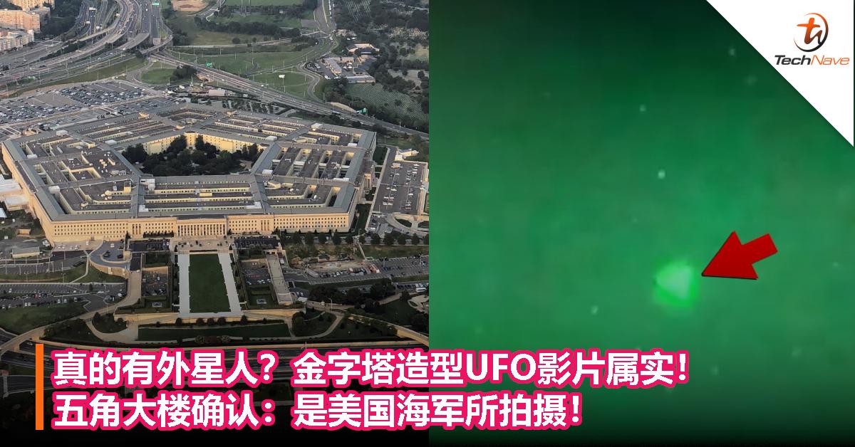 真的有外星人?金字塔造型UFO影片属实!五角大楼确认:是美国海军所拍摄!
