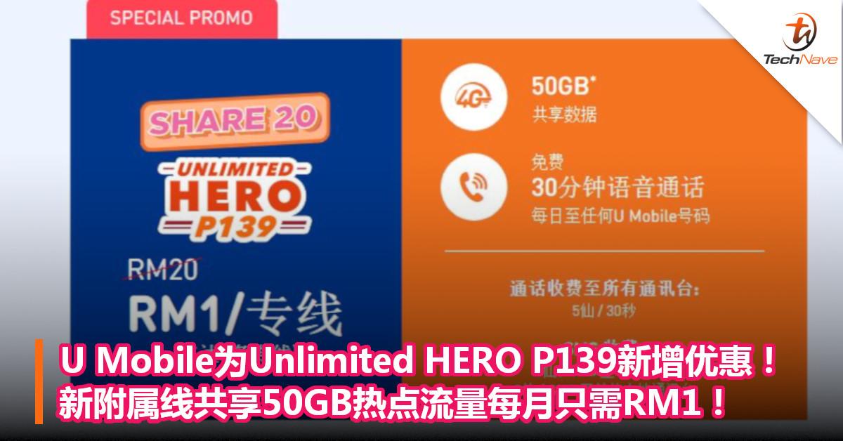 U Mobile为Unlimited HERO P139新增优惠!新附属线共享50GB热点流量每月只需RM1!
