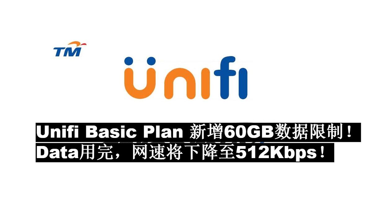 Unifi Basic Plan 如今拥有60GB 数据限制!上网数据耗尽后,网速将下降至512Kbps!