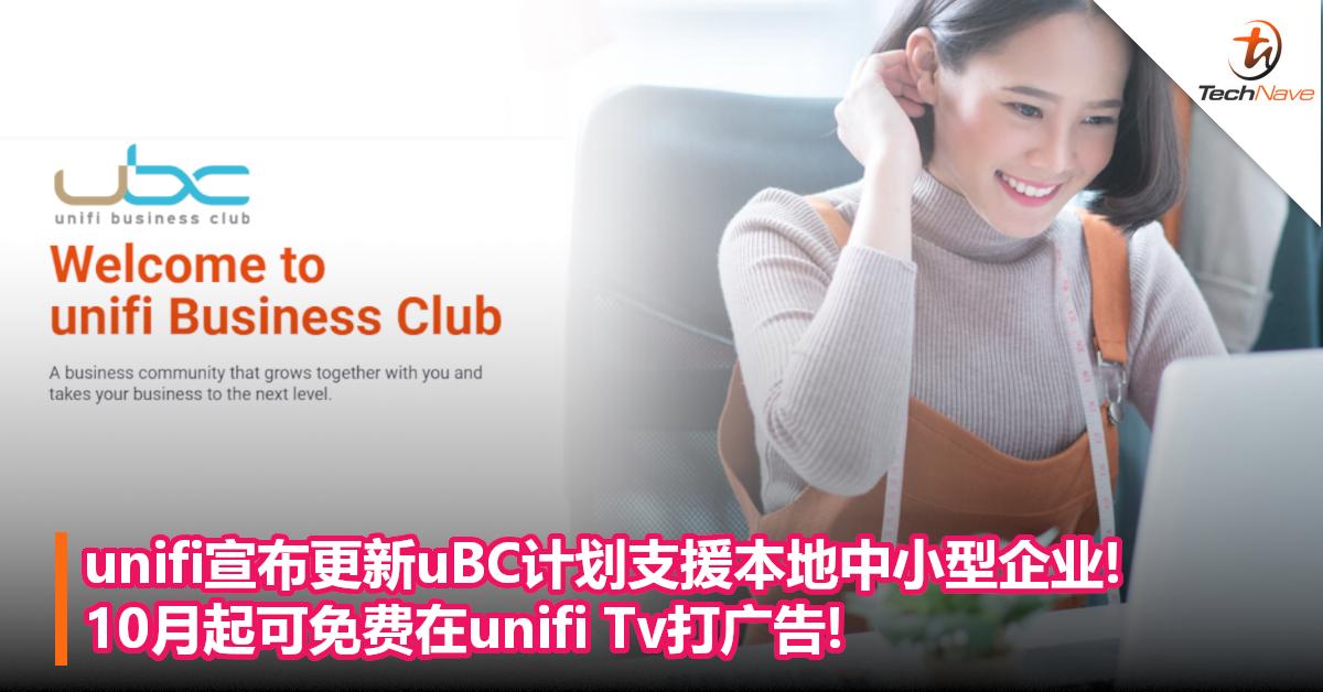 unifi宣布更新uBC计划支援本地中小型企业!10月起可免费在unifi Tv打广告!