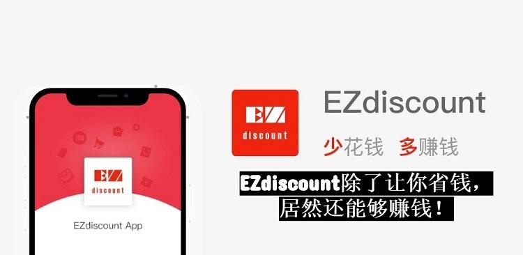 EZdiscount App正式推出!除了买淘宝有回扣,居然无需消费就能赚钱!