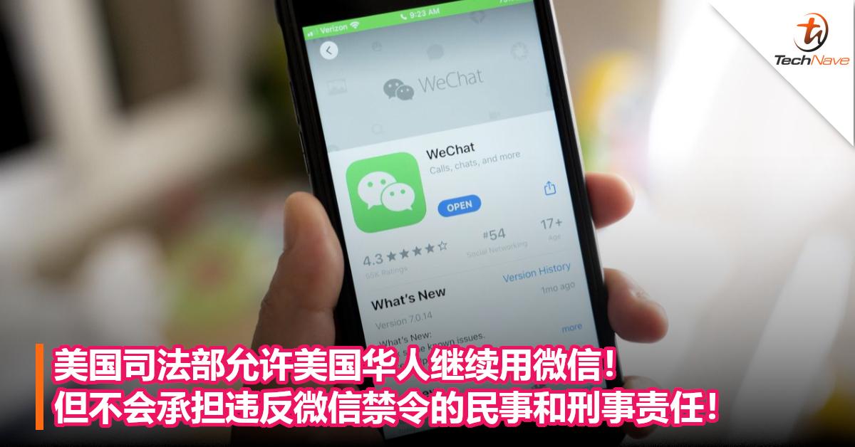 美国司法部允许美国华人继续用微信!但不会承担违反微信禁令的民事和刑事责任!