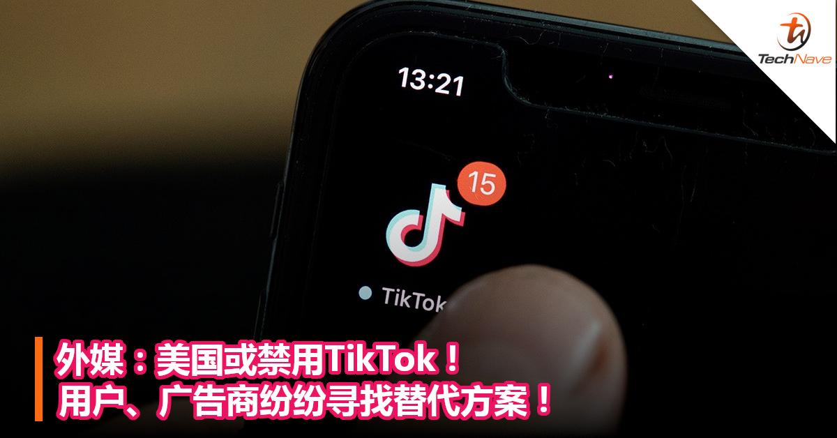 外媒:美国或禁用TikTok!用户、广告商纷纷寻找替代方案!