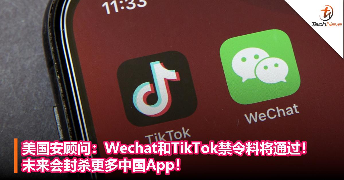 美国安顾问:Wechat和TikTok禁令料将通过!未来会封杀更多中国App!