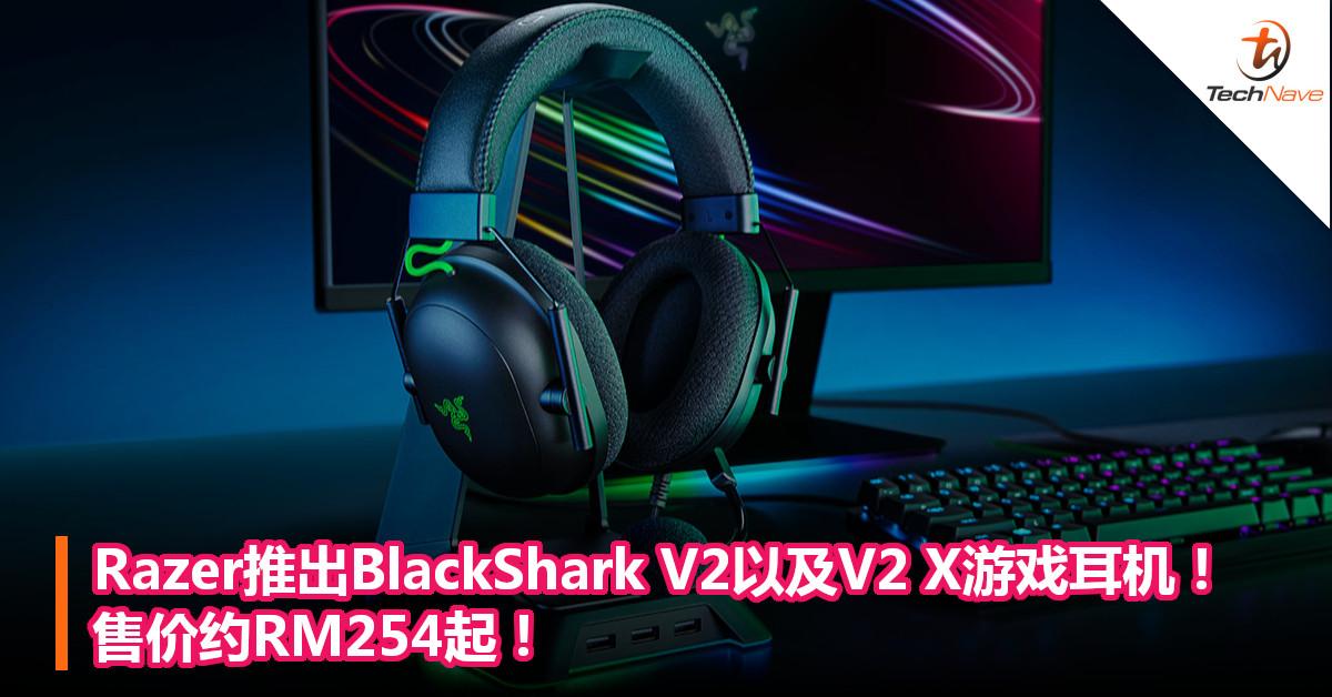 Razer推出BlackShark V2以及V2 X游戏耳机!售价约RM254起!