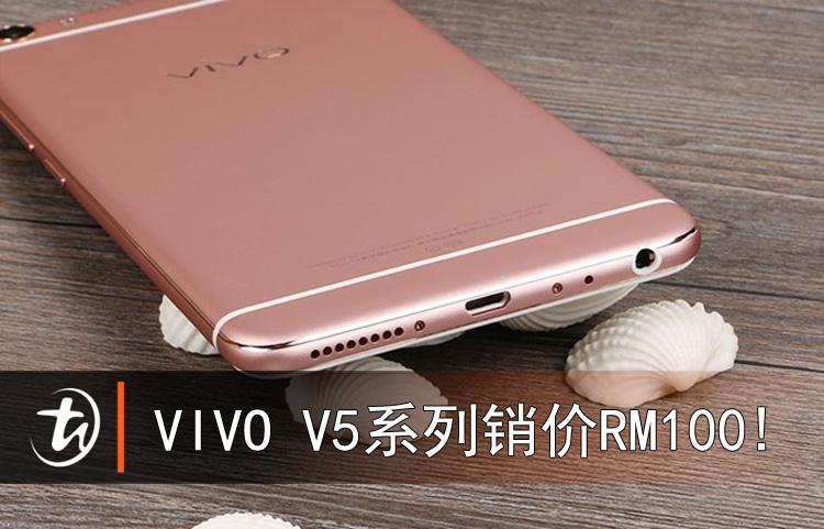 好康来了! Vivo V5 和 V5 Plus 削价RM100!