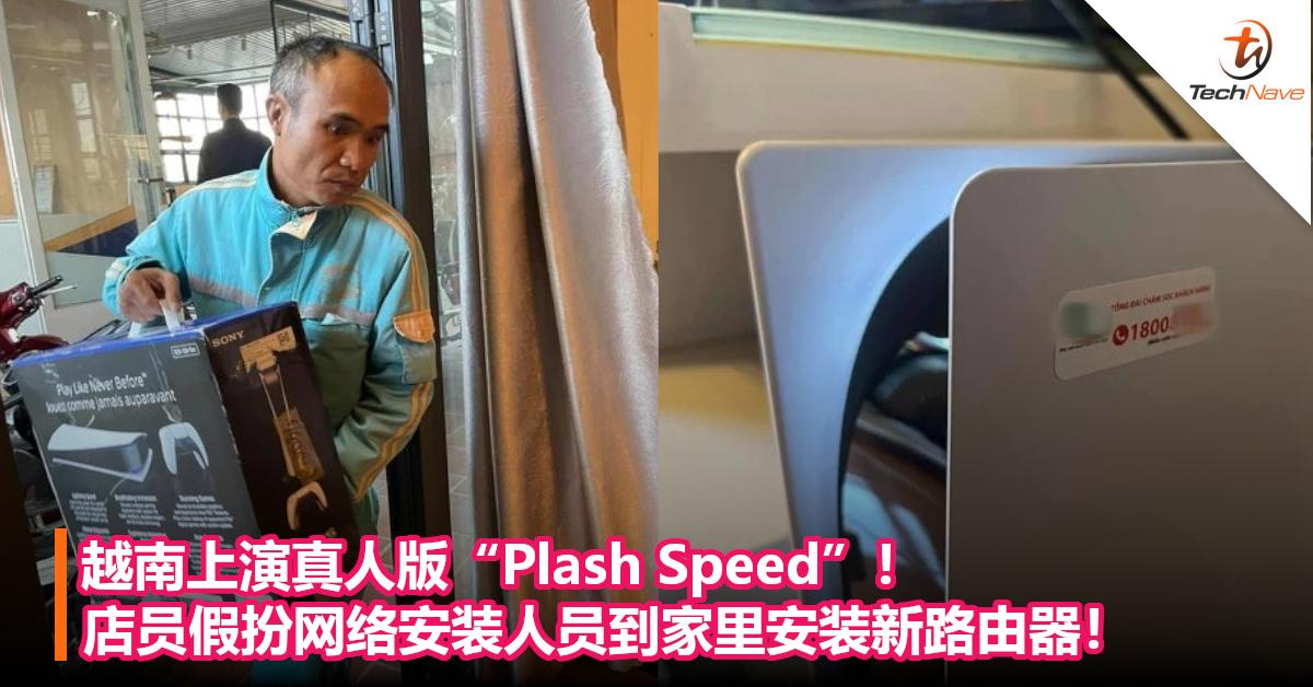 """越南上演真人版""""Plash Speed""""!店员假扮网络安装人员到家里安装新路由器!"""