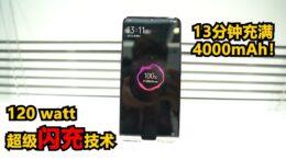 vivo 120W超级闪充技术!13分钟充满4000mAh IQOO手机!