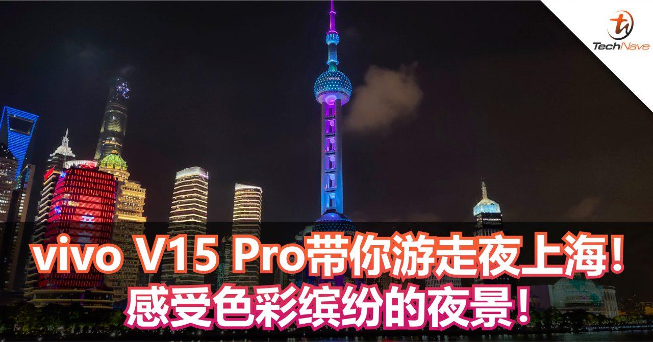 vivo V15 Pro带你游走夜上海!感受色彩缤纷的夜景!