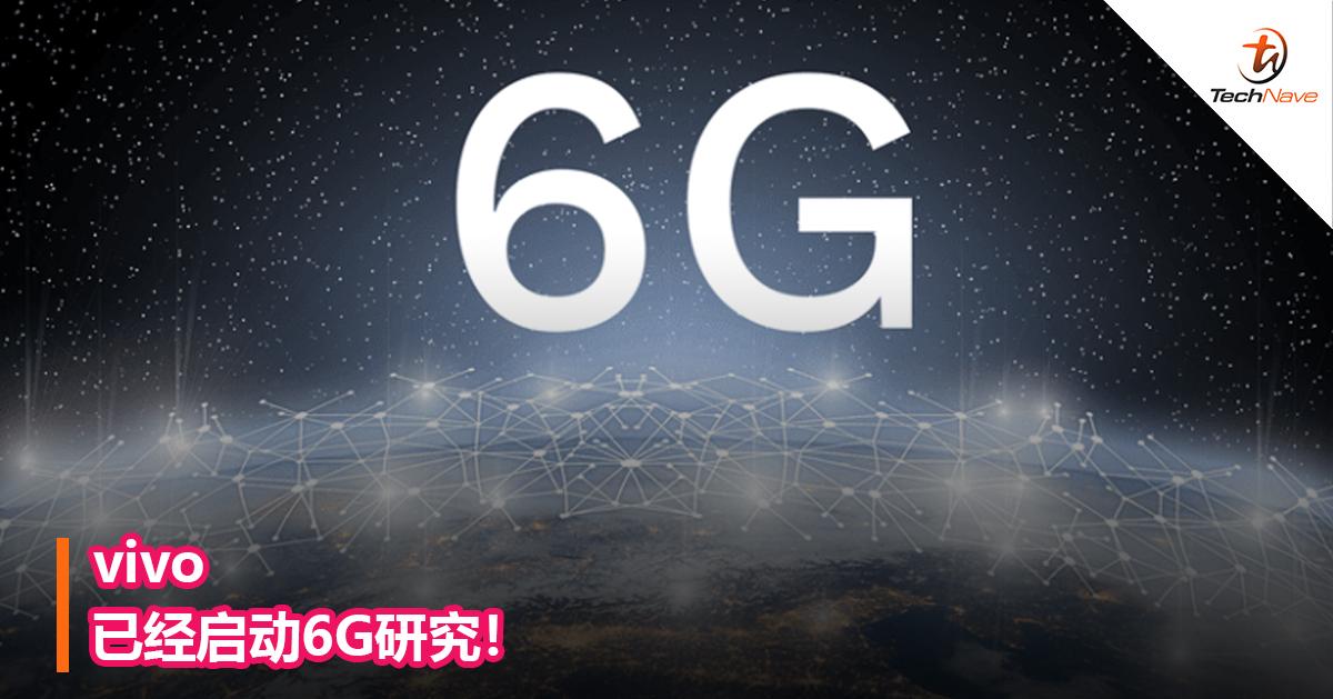vivo已经启动6G研究!