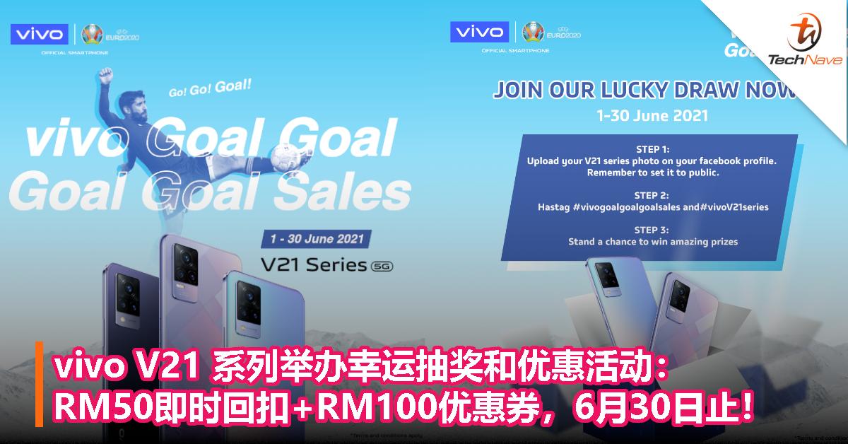 vivo V21 系列举办幸运抽奖和优惠活动:RM50即时回扣+RM100优惠券,6月30日止!