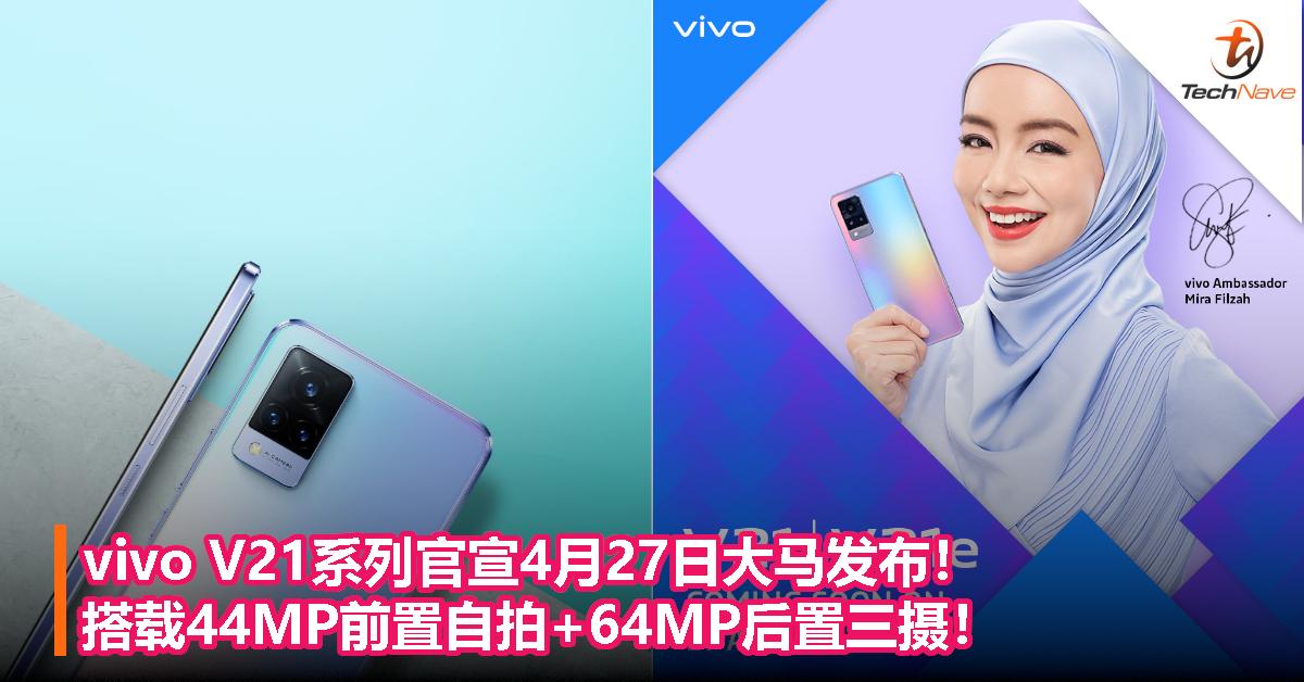 vivo V21系列官宣4月27日大马发布!搭载44MP前置自拍+64MP后置三摄!