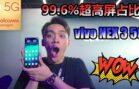 vivo NEX 3 5G上手体验!