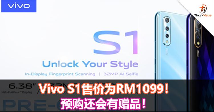 Vivo S1售价为RM1099!预购还会有赠品!