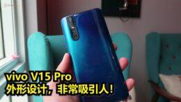 vivo V15 Pro—超美的后置3摄像头设计!