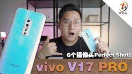 【vivo V17 Pro开箱】