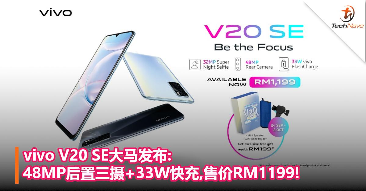 vivo V20 SE大马发布:48MP后置三摄+33W快充,售价RM1199!