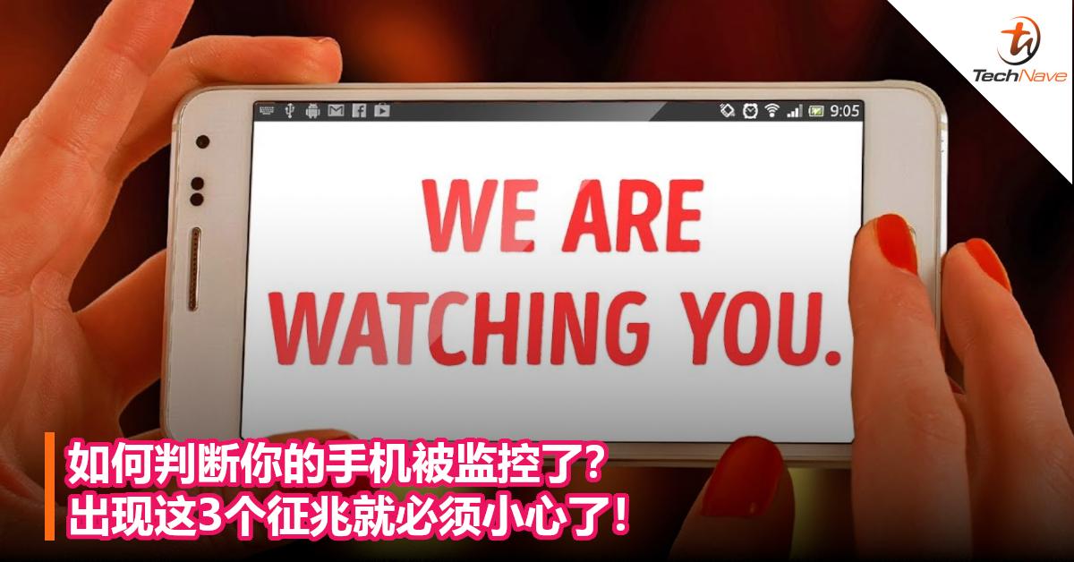 如何判断你的手机被监控了?出现这3个征兆就必须小心了!