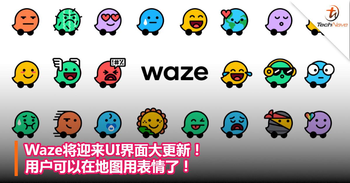 Waze将迎来UI界面大更新! 用户可以在地图用表情了!