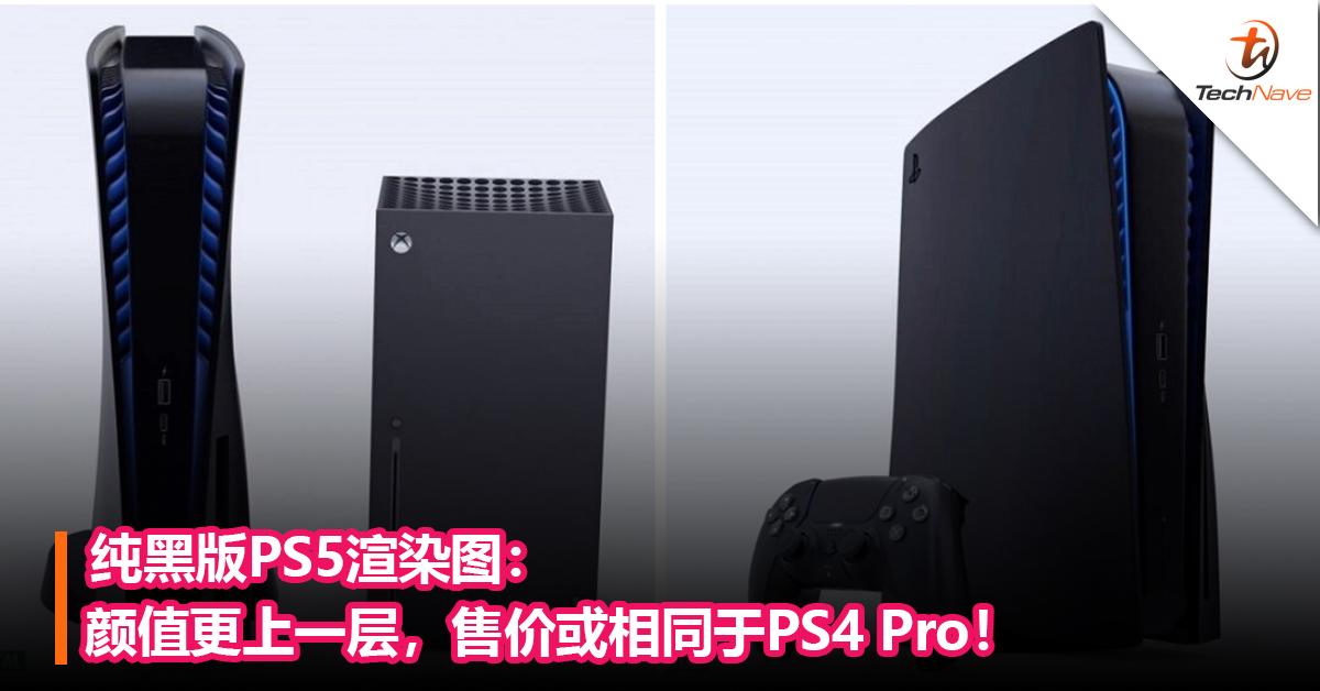 纯黑版PS5渲染图:颜值更上一层,售价或相同于PS4 Pro!